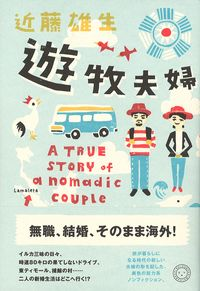 遊牧夫婦 / A TRUE STORY of a nomadic couple