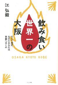 飲み食い世界一の大阪 / そして神戸。なのにあなたは京都へゆくの