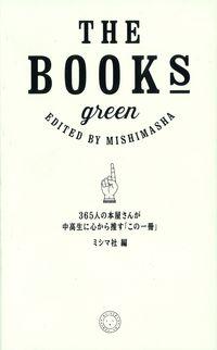 THE BOOKS green / 365人の本屋さんが中高生に心から推す「この一冊」