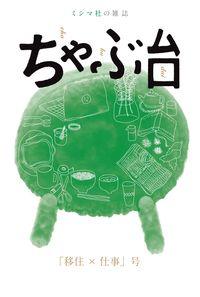 ちゃぶ台 / ミシマ社の雑誌