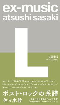 exーmusic〈L〉 / ポスト・ロックの系譜