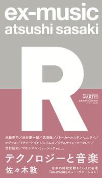 exーmusic〈R〉 / テクノロジーと音楽