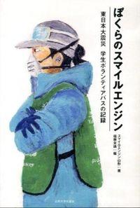 ぼくらのスマイルエンジン / 東日本大震災学生ボランティアバスの記録
