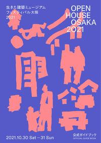 OPEN HOUSE OSAKA 2021 生きた建築ミュージアムフェスティバル大阪2021公式ガイドブック