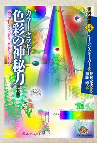 カラー・セラピー色彩の神秘力 新装版