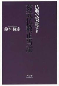 葬式仏教正当論 / 仏典で実証する