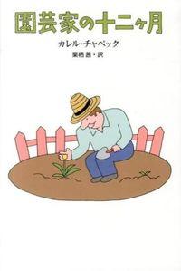 園芸家の十二ケ月