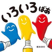 いろいろばあ/新井 洋行 えほんの杜 ; 2011.7