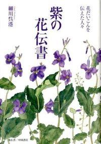 紫の花伝書-花だいこんを伝えた人々-