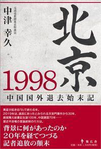 北京1998 中国国外退去始末記