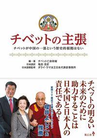チベットの主張