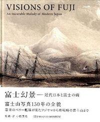 富士幻景 / 近代日本と富士の病