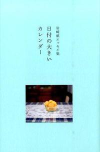 日付の大きいカレンダー / 岩崎航エッセイ集