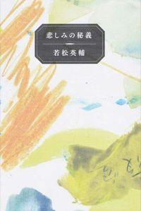 悲しみの秘義 / 若松英輔エッセイ集