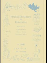 村上春樹とイラストレーター / 佐々木マキ、大橋歩、和田誠、安西水丸