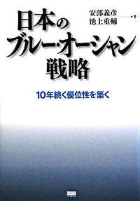 日本のブルー・オーシャン戦略 / 10年続く優位性を築く