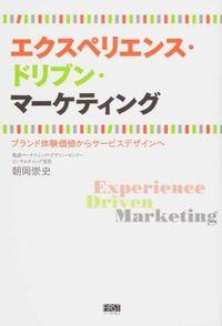 エクスペリエンス・ドリブン・マーケティング / ブランド体験価値からサービスデザインへ