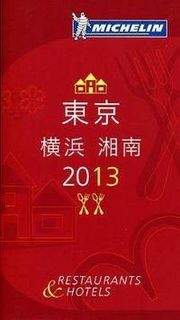 ミシュランガイド東京・横浜・湘南 2013 / RESTAURANTS & HOTELS