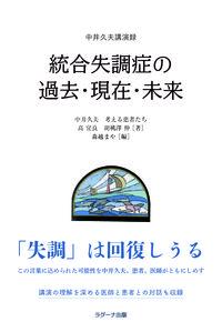 統合失調症の過去・現在・未来 中井久夫講演録