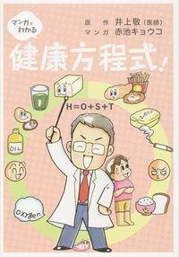 マンガでわかる健康方程式! / H=O+S+T