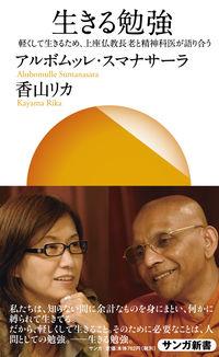 生きる勉強 / 軽くして生きるため、上座仏教長老と精神科医が語り合う
