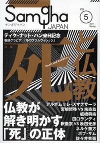 サンガジャパンVol.5