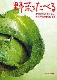 野菜をたべる / 4つの方法でかんたん!野菜不足を解消します