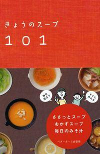 きょうのスープ101