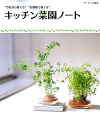 """キッチン菜園ノート / """"今日から育てる""""""""お部屋で育てる"""""""