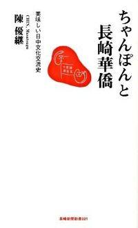 ちゃんぽんと長崎華僑 : 美味しい日中文化交流史
