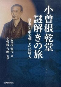 小曽根乾堂謎解きの旅 / 幕末明治を刻した長崎人
