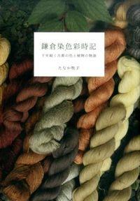 鎌倉染色彩時記 / 千年続く古都の色と植物の物語