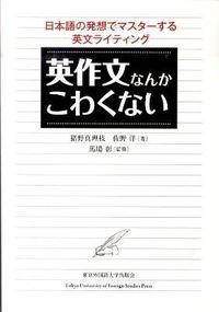 英作文なんかこわくない / 日本語の発想でマスターする英文ライティング