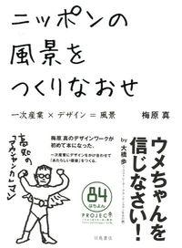 ニッポンの風景をつくりなおせ / 一次産業×デザイン=風景