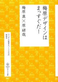 梅原デザインはまっすぐだ! / 『ニッポンの風景をつくりなおせ』副読本