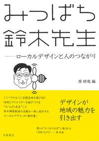 みつばち鈴木先生 / ローカルデザインと人のつながり