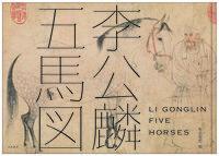 李公麟「五馬図」