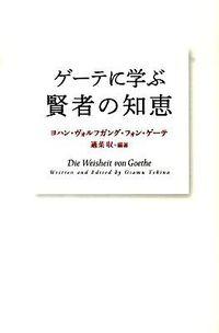 ゲーテに学ぶ賢者の知恵