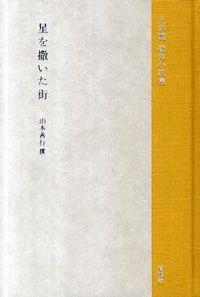 星を撒いた街 / 上林曉傑作小説集