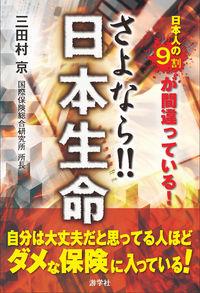 さよなら日本生命 日本人の9割が間違っている生命保険