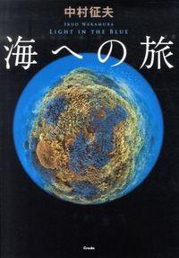 海への旅 / LIGHT IN THE BLUE