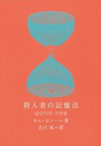 殺人者の記憶法 (新しい韓国の文学)