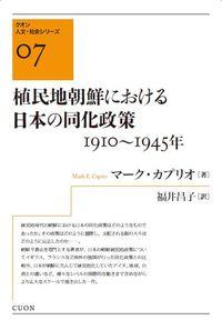 植民地朝鮮における日本の同化政策  1910〜1945年