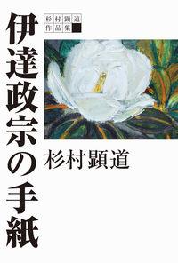 杉村顕道作品集 伊達政宗の手紙