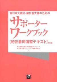 東日本大震災・被災者支援のためのサポーターワークブック 第2版 / 初任者用演習テキスト
