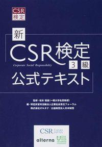 新CSR検定3級公式テキスト / CSR検定