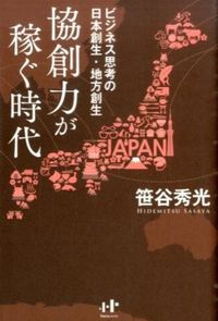 協創力が稼ぐ時代 / ビジネス思考の日本創生・地方創生