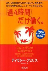「週4時間」だけ働く。 / 9時ー5時労働からおさらばして、世界中の好きな場所に住み、ニューリッチになろう。