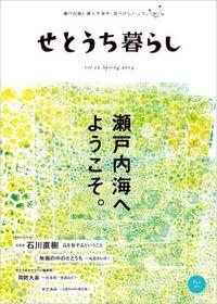 せとうち暮らし vol.12(Spring 2014) / 瀬戸内海に暮らす幸せ、見つけにいこう。