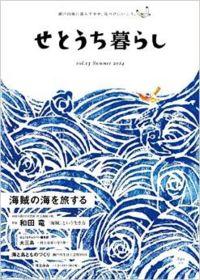 せとうち暮らし vol.13(Summer 2014) / 瀬戸内海に暮らす幸せ、見つけにいこう。